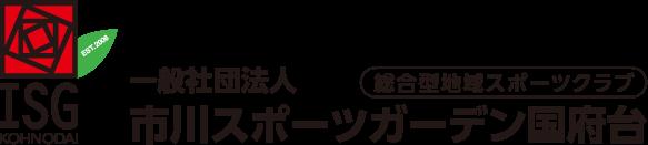 ISGロゴ