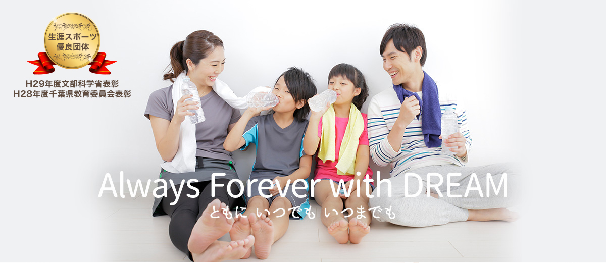 Always Forever with DREAM ともに いつでも いつまでも